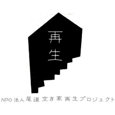 尾道空き家再生プロジェクト