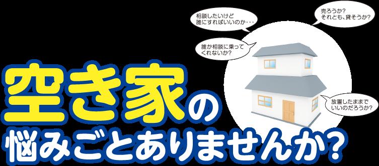 ぎゅっとONOMICHI 尾道空き家対策専門家協議会